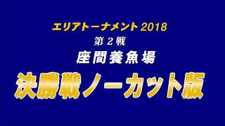 エリアトーナメント2018第2戦座間養魚場・決勝戦 thumbnail