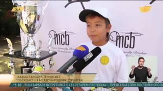 Юный казахстанский теннисист вновь побеждает на международных турнирах