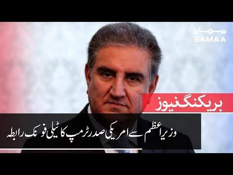 FM Shah Mehmood Qureshi important media talk after PM Imran Khan calls Donald Trump