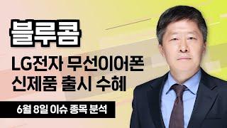 [블루콤 033560] LG전자 무선이어폰 신제품 출시…