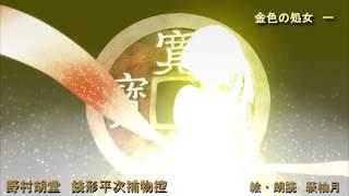 青空文庫名作文学の朗読 朗読カフェSTUDIO 野村胡堂、銭形平次捕物控 金...