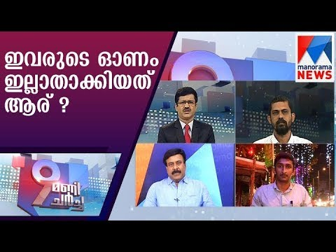Why government not try to solve fasting outside the Secretariat | Manorama News