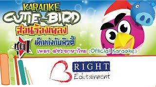 Repeat youtube video เพลง : สระภาษาไทย  (Official Karaoke)