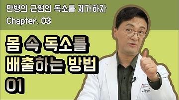 독소빼는법 / 독소배출 / 독소제거|닥터쿡의 건강톡톡