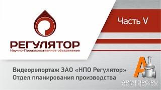 Видеорепортаж: ЗАО «НПО Регулятор». Отдел планирования производства. Часть V.