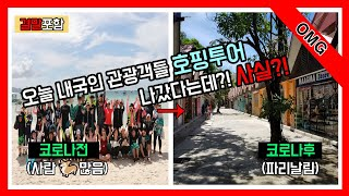 내국인 보라카이 오픈이후 첫 호핑투어 출발?!?!
