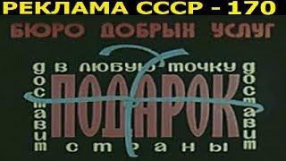 Реклама СССР-170. Бюро добрых услуг - Доставка подарков - 1978г.