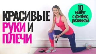 Красивые руки и плечи Тренировка с фитнес ризинкой дома