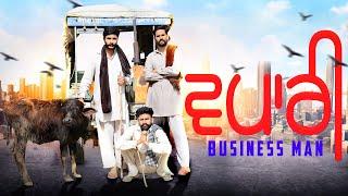 VAPAARI  | Gurwindergillz | Businessman ( Official Video) Producerdxxx | Freak singh