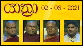 YATHRA - යාත්රා | 02 - 08 - 2021 | SIYATHA TV Thumbnail