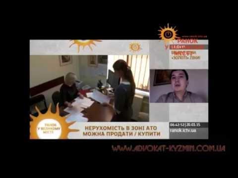 Можно ли переоформить жилье на не подконтрольной Украине территории?