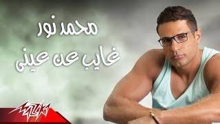 Mohamed Nour - Ghayeb An Einy | محمد نور - غايب عن عينى