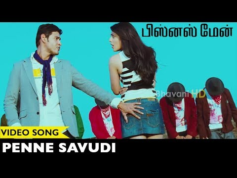 Businessman Tamil Songs || Penne Savudi Video Song || Mahesh Babu, Kajal Aggarwal