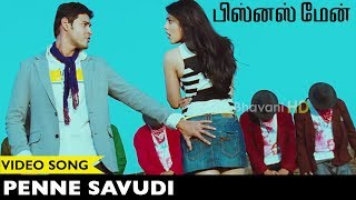 Businessman Tamil Video Songs    Penne Savudi Video Song    Mahesh Babu, Kajal Agarwal