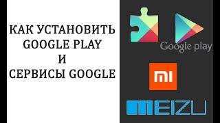 Qanday Xiaomi va Meizu / play store / Etishmayotgan firmware #HelpDroid Emas, balki o'rnatish uchun Google Play