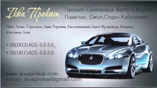 www.Brillion-Club.com, IkvaПрокат, по Україні