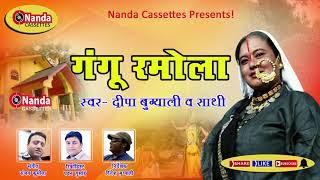 Gangu Ramola| Deepa Bugyali | Best Uttarakhandi Jagar Song | Garhwali Song