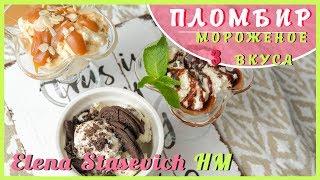 Домашний ПЛОМБИР - 3 вкуса! || ICE CREAM homemade || Elena Stasevich HM