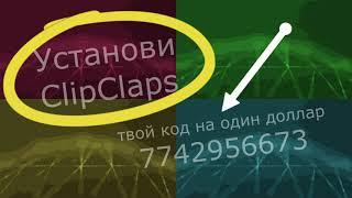 Заработок в ClipClaps