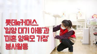 롯데e커머스, '입양 대기 아동'과 '미혼 양육모 가정…