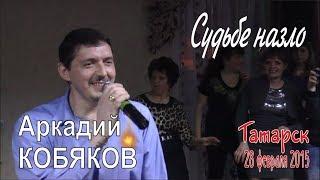 Аркадий КОБЯКОВ - Судьбе назло (Татарск, 28.02.2015)