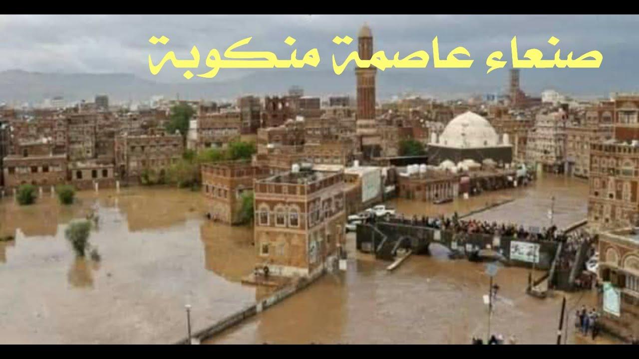 صنعاء عاصمة منكوبة