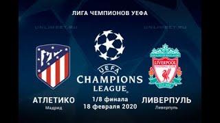 Прогноз на матч Лиги Чемпионов Атлетико Мадрид - Ливерпуль смотреть онлайн бесплатно