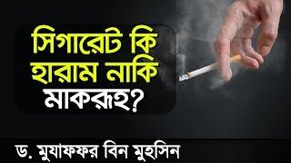 সিগারেট কি হারাম নাকি মাকরুহ? মাদক নিয়ে ইসলামের কথা-Short Bangla Waz