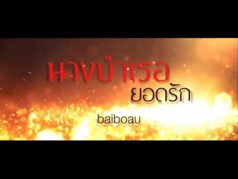 """[Teaser] นวนิยายเรื่อง """"นางบำเรอยอดรัก"""" โดย baiboau"""