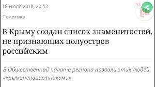 Крым Созданы списки «врагов» Крыма состоящий из известных деятелей культуры