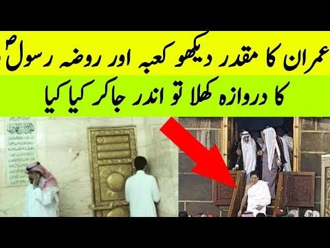 Imran Khan in Masjid Nabwi and Khana Kaba | The Urdu Teacher