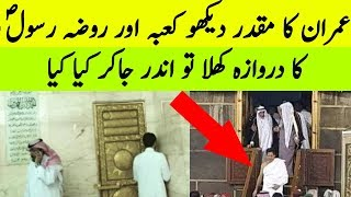 Imran Khan in Masjid Nabwi and Khana Kaba | The Urdu Teacher