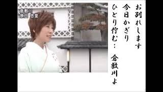詩吟・歌謡吟「倉敷川(原田悠里)」仁井谷俊也
