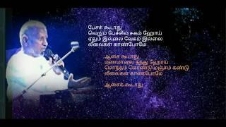 Pesakudathu - தமிழ் HD வரிகளில் -  (Tamil HD Lyrics) - பேசக்கூடாது..