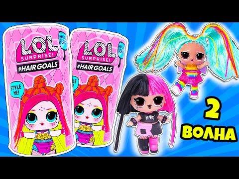 Новые КУКЛЫ Пупсики ЛОЛ HAIRGOALS WAVE 2 с Волосами! Мультик LOL Families Surprise Dolls