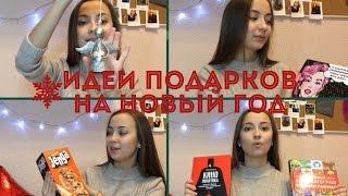 ПРЕДНОВОГОДНЯЯ СУЕТА/ Продукты/ Идеи МЕНЮ/ ВЛОГ: 28.12.17