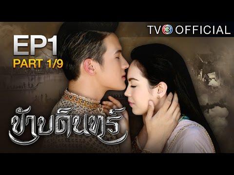 ข้าบดินทร์ KhaBadin EP.1 ตอนที่ 1/9   30-05-58   TV3 Official