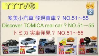 № 51〜55 多美小汽車 發現實車?|TOMICA real car ? |トミカ 実車発見 ?(51計程車 |52 COPEN|53 水泥車|54 漢堡車|55 薯條車)