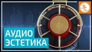 ОБЗОР Telefunken AQUSTA - наушники для эстетов | Звукограф