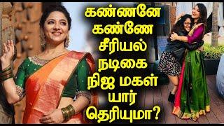 கண்ணனே கண்ணே சீரியல் நடிகை நிஜ மகள் யார் தெரியுமா? | Kannana Kanne Serial Priya Prince Daughter