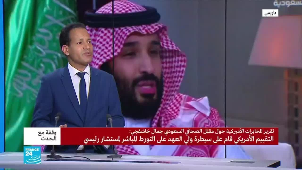 العلاقات الأمريكية السعودية: ما هي سياسة -حظر خاشقجي- ومن تستهدف؟  - نشر قبل 3 ساعة
