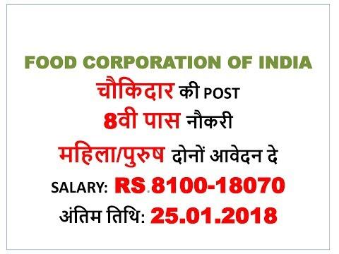 FOOD CORPORATION ! FCI ! 8वी पास WATCHMAN/चौकीदार ! Sarkari Naukri 2017-18! 62 रिक्तियाँ