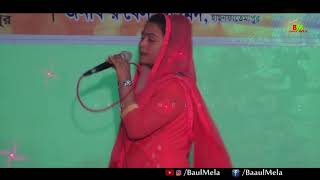Baul Gaan- বলোনা কী দোষে আমারে কান্দাইলে - শিউলি সরকার   Sheuli Sorkar