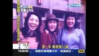 1975鳳飛飛 甄妮 松山機場外合影 +1985午夜的街頭拍MV時談自我期許
