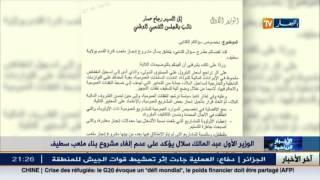 الوزير الاول عبد المالك سلال يؤكد على عدم الغاء مشروع بناء ملعب سطيف