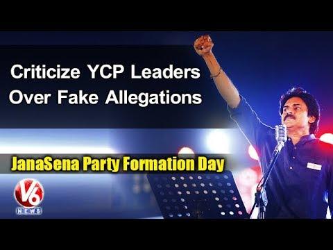 Pawan Kalyan Criticize YCP Leaders Over Fake Allegations | JanaSena Formation Day | V6 News