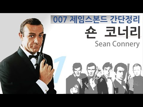 007 James Bond  제임스 본드 - 숀 코너리Sean Connery - episode 1