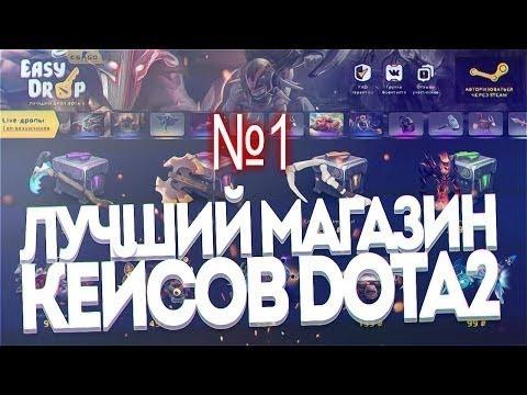 ОТКРЫЛ КЕЙСЫ НА EASYDROP!!ОКУПИЛСЯ С КЕЙСА В 10 РАЗ!!!(НЕ КЛИКБЕЙТ)
