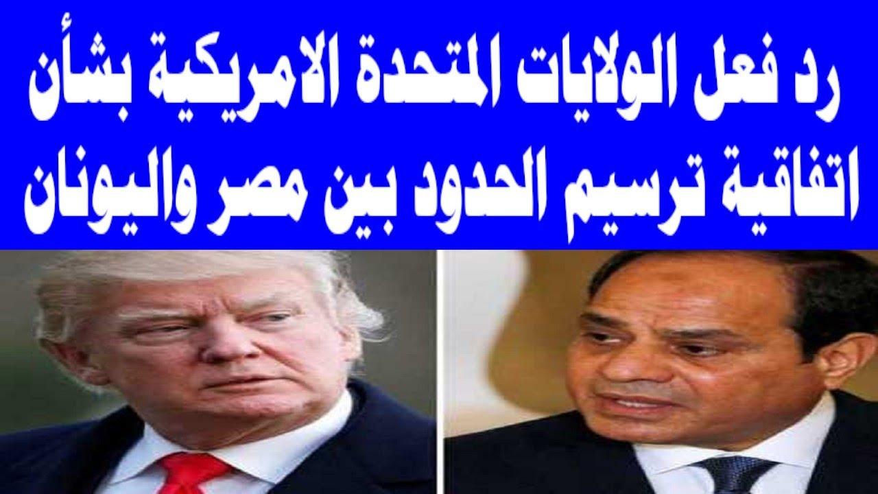 شاهد رد فعل الولايات المتحدة الامريكية بشأن اتفاقية ترسيم الحدود بين مصر واليونان