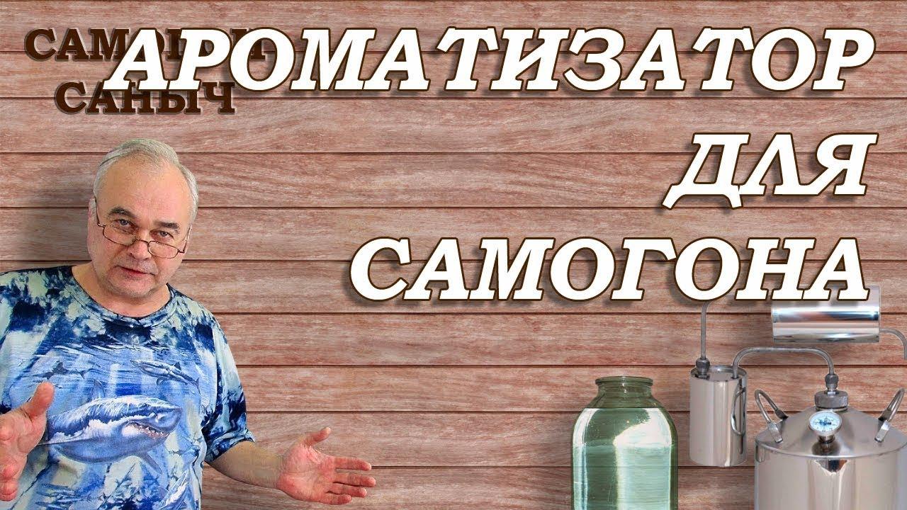 АРОМАТИЗАТОР для САМОГОНА / Рецепт в домашних условиях / Самогон Саныч